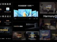 最贵21999元!华为智慧屏V系列发布:1.6mm极窄边框,4K 120Hz高刷屏