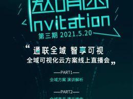上海寰视5月20日线上直播会(第三弹)期待您的到来!