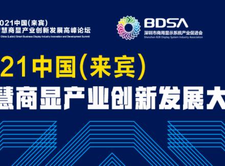 智顯大會,論劍來賓|《2021中國(來賓)智慧商顯產業創新發展大會》5月21日隆重召開,歡迎各位大咖屆時蒞臨