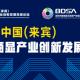 《2021中國(來賓)智慧商顯產業創新發展大會》5月21日隆重召開圖片