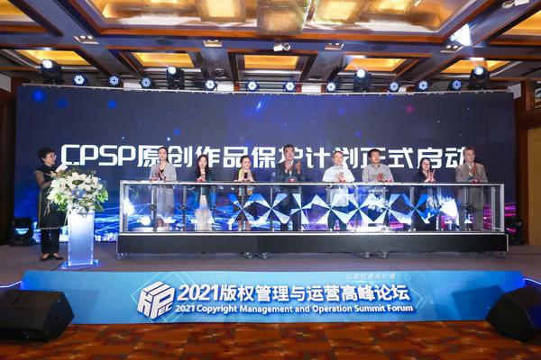 """""""快、全、穩、準"""" 騰訊課堂攜手CPSP平臺升級知識產權保護方案"""