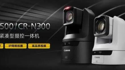 强强联手,力创签约佳能4k网络会议摄像机