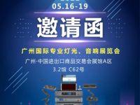 雷蒙电子即将亮相2021年第十九届广州国际专业灯光、音响展览会