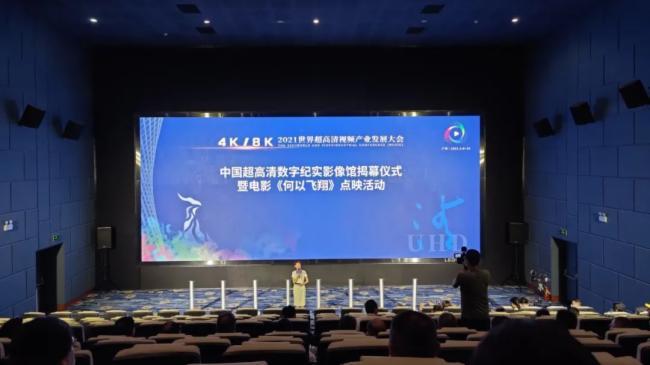 雷曼光電出品,中國首個8K LED超高清紀錄片數字影廳正式啟用  原創 300162  雷曼光電  今天圖片