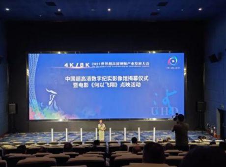中国首个8K LED超高清纪录片数字影厅正式启用