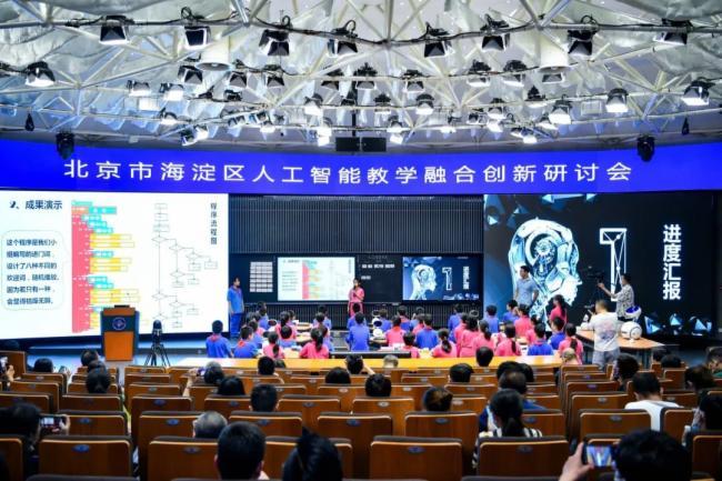 科大訊飛北京市海淀區人工智能教學融合創新研討會成功舉辦