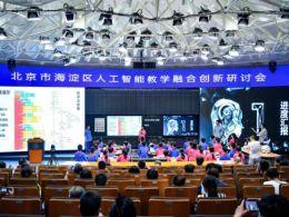 科大讯飞北京市海淀区人工智能教学融合创新研讨会成功举办