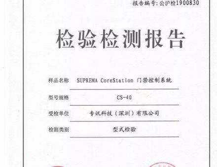 SUPREMA门禁控制器获公安三所型式试验证书