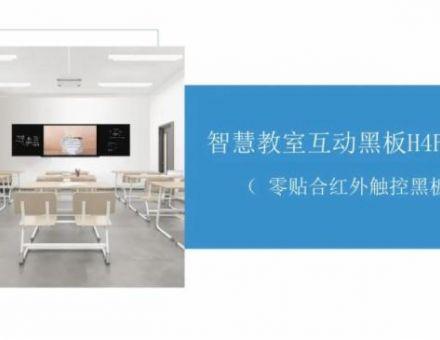 夢派零貼合紅外智慧黑板H4F-A產品介紹