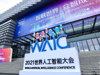 2021 WAIC 的三個關鍵詞與十大市場發現