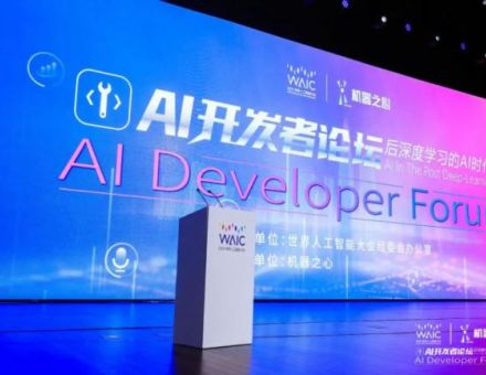 WAIC2021 丨云天励飞肖嵘博士受邀出席开发者日主题论坛