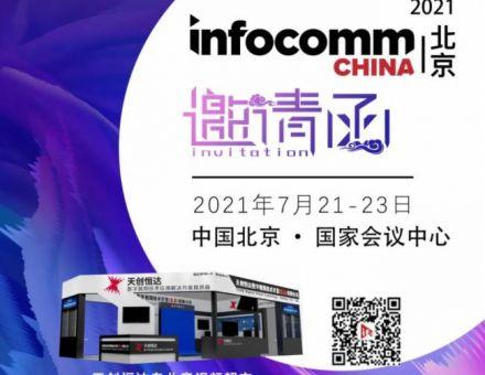 2021北京INFOCOMM CHINA  天创恒达诚邀您的莅临!