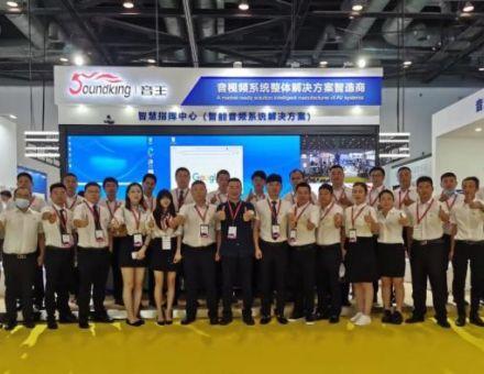 打造智慧城市新未来丨音王音视频系统整体解决方案隆重亮相InfoComm China 2021展