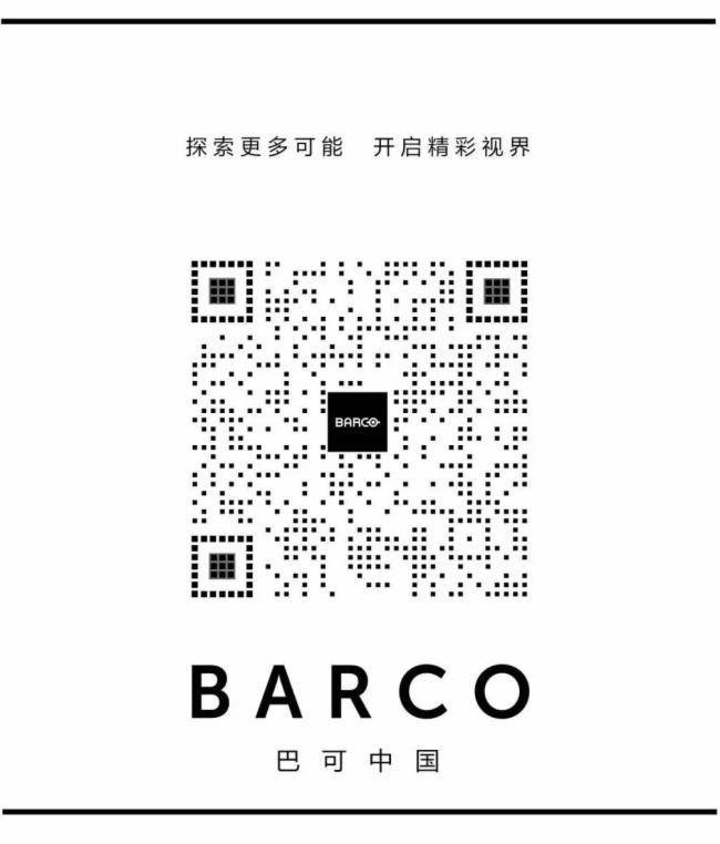 直击InfoComm2021 |当代映像,尽在巴可空间图片