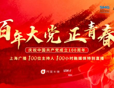 """建党百年,TVU""""红色直播""""致敬伟大征程!"""