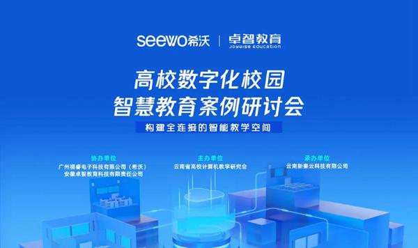 聯合共進|云南省高校數字化校園智慧教育案例研討會順利舉辦