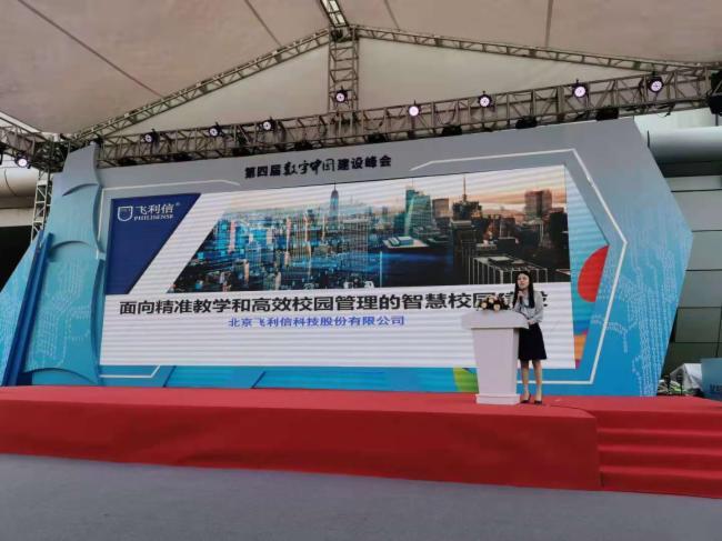 智慧教育 擎動未來 | 飛利信亮相第四屆數字中國建設峰會