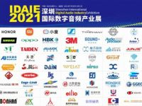 【IDAIE数字音频展】2021年第三届深圳国际数字音频产业展今日开幕!!!