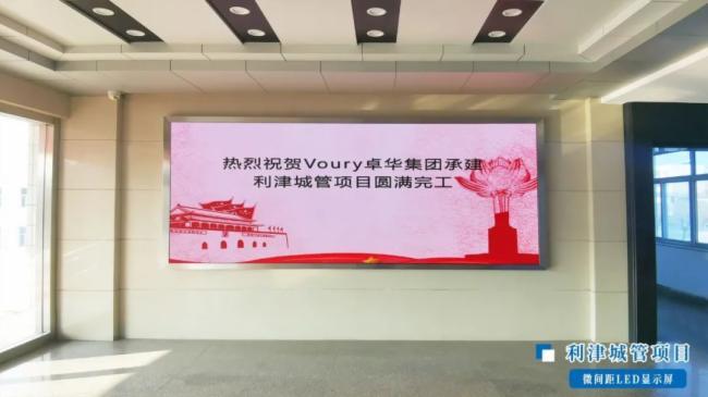 Voury卓华微间距LED大屏幕显示系统在利津城管投入使用