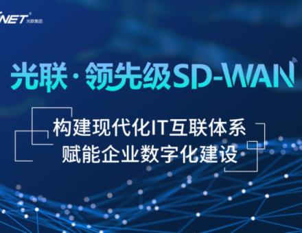 光联集团即将亮相广东省500强及上市公司数字化转型高峰会
