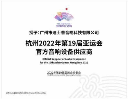 官宣 | 迪士普成为杭州2022年第19届亚运会官方音响设备供应商!