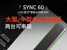 新品上架| 设计简约 功能强大 Poly Sync 60京东开售!
