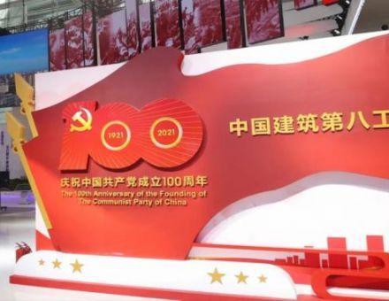 快投派项目——中国建筑第八工程局有限公司