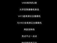 新品   耳目达V400系列光学变焦摄像机重磅发布