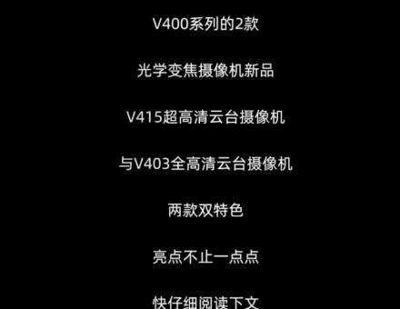 新品 | 耳目达V400系列光学变焦摄像机重磅发布