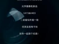 耳目达光学摄像机新品V415 & V403哪款更适合你?一图看懂二者区别