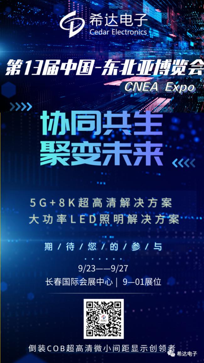 希達電子與您相約第13屆中國東北亞博覽會