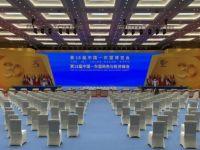 第18届中国—东盟博览会、中国—东盟商务与投资峰会开幕大会
