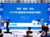 奥维云网文建平:转型、蜕变、新生——深刻解读2021年中国商显市场现状与发展趋势