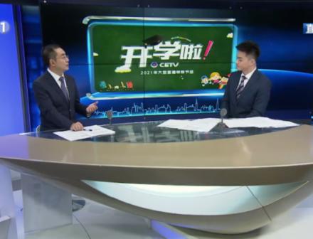 开学啦!TVU助力中国教育电视台开学日全国大直播
