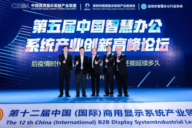 469亿元智慧办公规模,显示领域新风向-第六届中国智慧办公系统产业创新高峰论坛即将燃爆鹏城