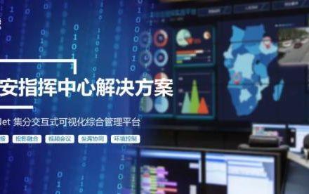 晨馭科技‖MCNet·全分布式公安指揮中心顯控系統解決方案