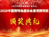"""洲明康利斩获""""2020中国景观照明奖""""20项大奖,包含两项重量级特等奖!"""