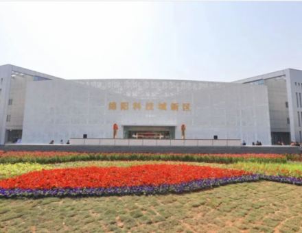 長虹無紙化會議系統落戶中國科技城新區管委會