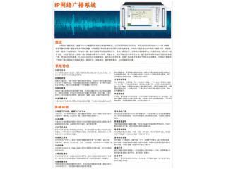 ST-9800-BYQ IP网络广播系统