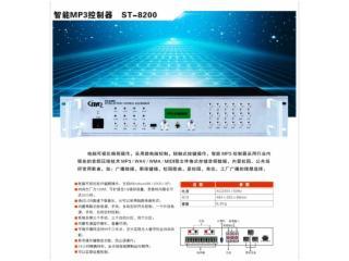 ST-8000-BYQ智能广播系统