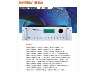 ST-9000-BYQ數控網絡廣播系統