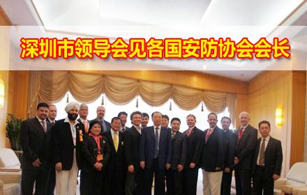 深圳市领导会见各国安防协会会长