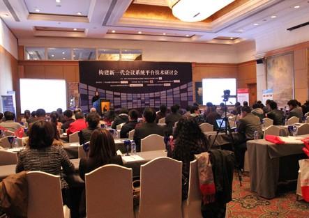 构建新一代会议系统平台技术研讨会在京举行
