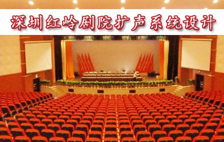深圳红岭剧院扩声系统设计案例