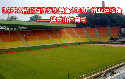 DSPPA智能矩阵系统装备2010广州亚运场馆越秀山体育场