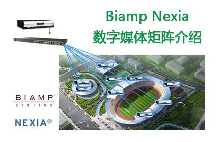 Biamp Nexia数字媒体矩阵介绍