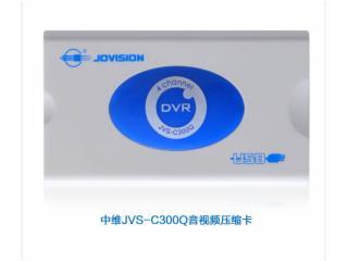 JVS-C300Q-中維世紀JVS-C300Q 【usb接口】采集卡