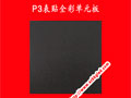 PH3-表贴三合一全彩LED单元板