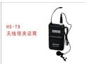 HS-T9-無線領夾話筒