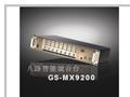 GS-MX9200-八路智能混音臺